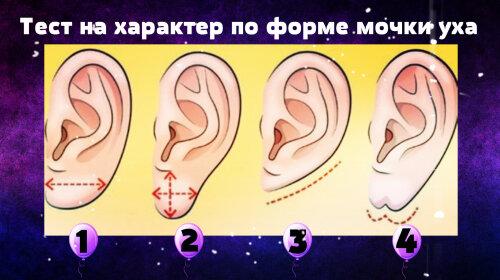 Тест на характер за формою мочки вуха