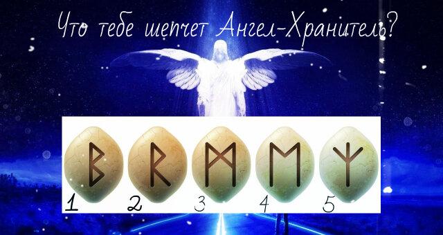 Ворожіння на рунах: руни передадуть рада від Ангела-Хранителяредадут рада від Ангела-Хранителя