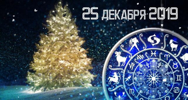 Гороскоп на 25 декабря 2019