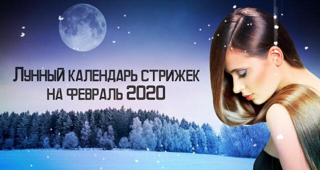 Лунный календарь стрижек на февраль 2020