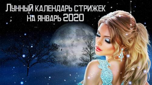 Місячний календар стрижок на січень 2020