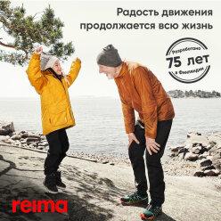 75-летие бренда Reima — лучшей детской функциональной одежды в мире