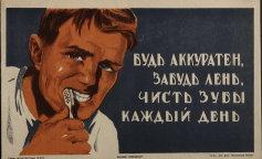 """Средства гигиены родом из СССР: почему не стоит пользоваться """"бабушкиными"""" методами"""