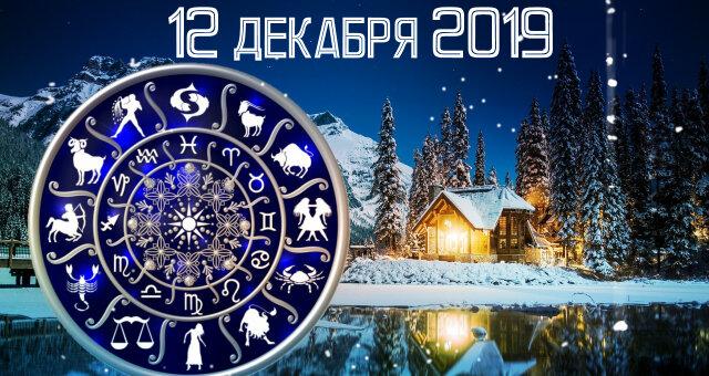 Гороскоп на 12 декабря 2019