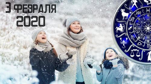 Гороскоп на 3 лютого 2020