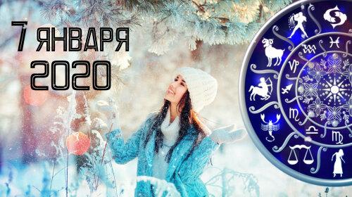 Гороскоп на 7 января 2020