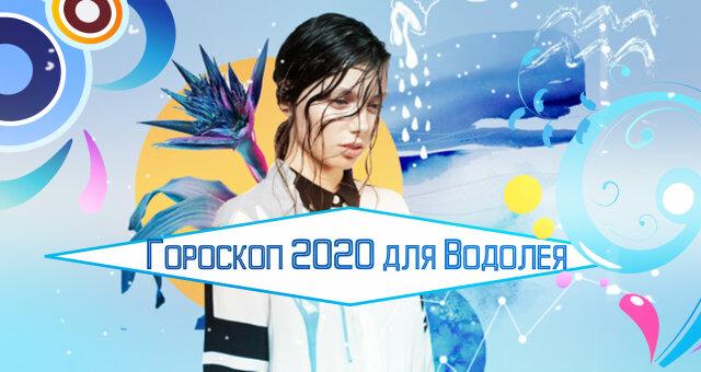 Гороскоп на 2020 год для Водолея