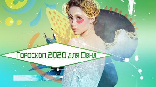 Гороскоп на 2020 рік Овен