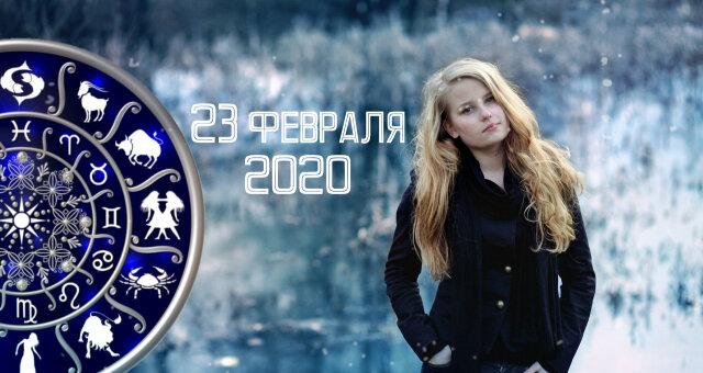 Гороскоп на 23 лютого 2020
