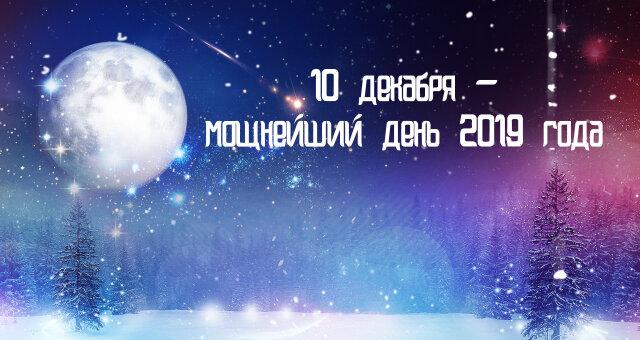 Місячний календар на 10 грудня 2019: як виконати бажання
