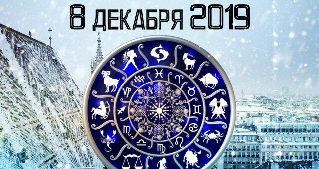 Гороскоп на 8 грудня 2019
