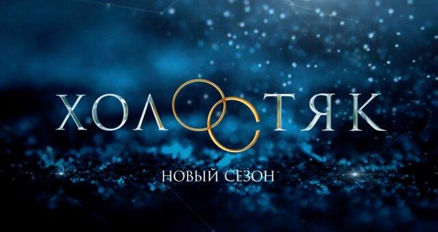 холостяк, даша клюкина, вышла замуж, муж, свадьба, егор крид, Владимир Чопов