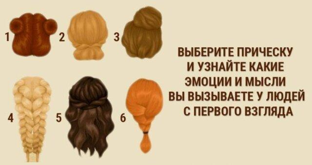 Тест: обери зачіску