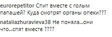 Алексей Панин, дочь Анна, скандал