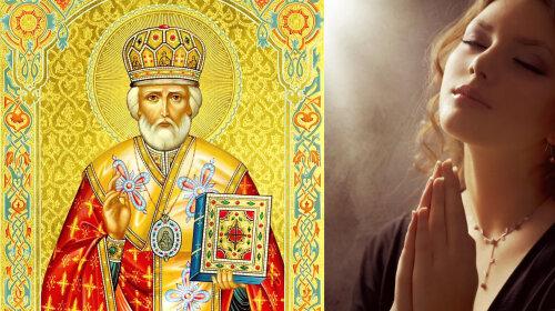 Молитва До Миколая Чудотворця