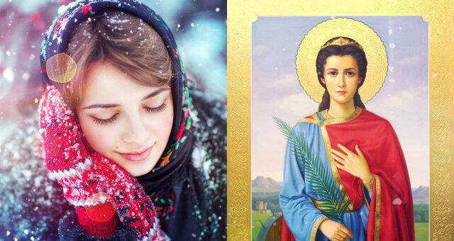 Жіноча молитва до святої Катерини