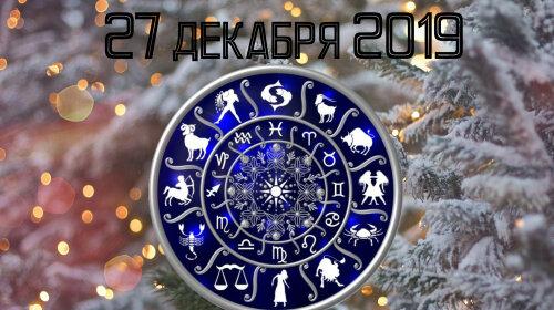 Гороскоп на 27 декабря 2019