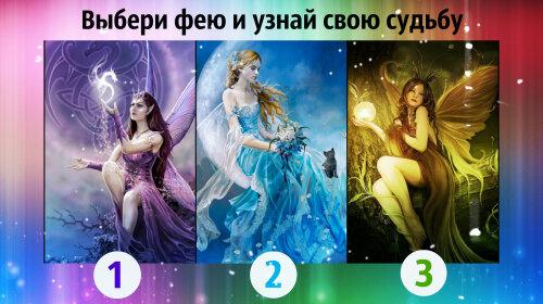 Тест-предсказание: картинки с феями