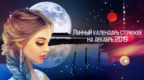 Місячний календар стрижок на грудень 2019