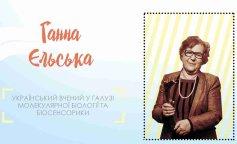 Ельська