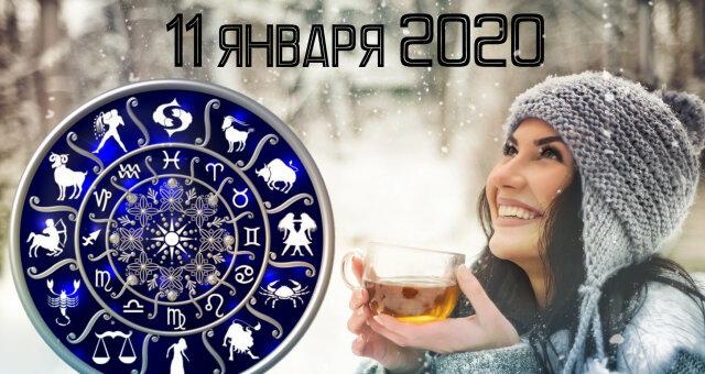 Гороскоп на 11 января 2020