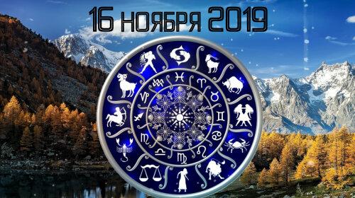 Гороскоп на 16 ноября 2019