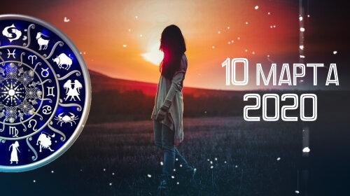 Гороскоп на 10 березня 2020