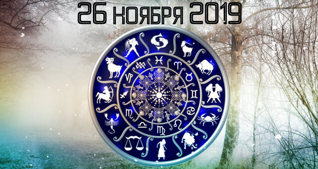 Гороскоп на 26 ноября 2019