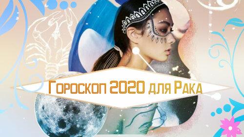 Гороскоп на 2020 рік Рак