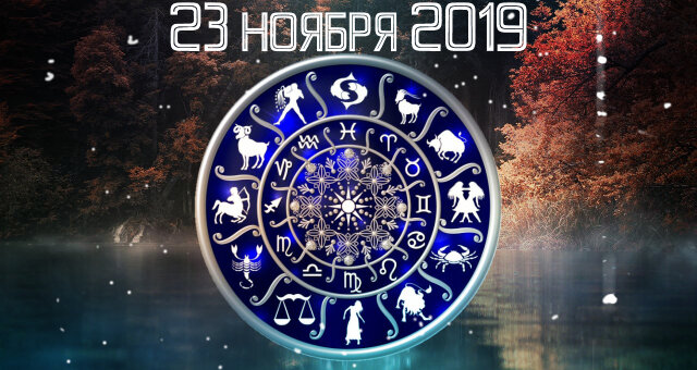 Гороскоп на 23 листопада 2019