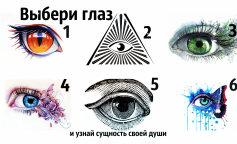 Необычный тест: выбери глаз