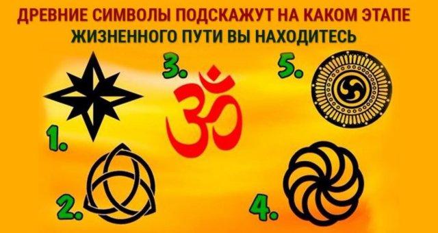Быстрый тест: выбери древний символ и узнай, на каком жизненном этапе ты застопорилась