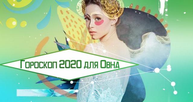Гороскоп на 2020 год Овен