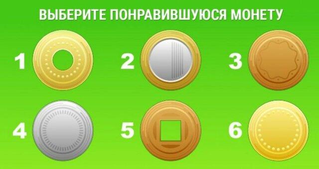 Тест-передбачення: вибери монету і дізнайся свій фінансовий прогноз