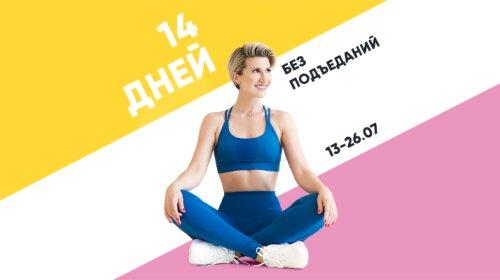 """Аніта Луценко оголосила про запуск марафону """"14 днів без подъеданий"""""""