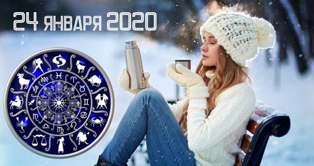 Гороскоп на 24 января 2020