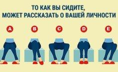 Тест на характер: поза, в якій сидиш