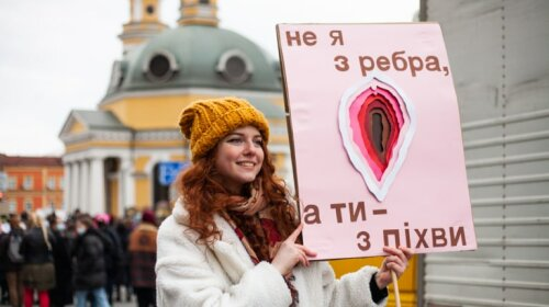 """""""Не я с ребра, а ты с влагалища"""": самые необычные плакаты с Марша женщин в Киеве"""