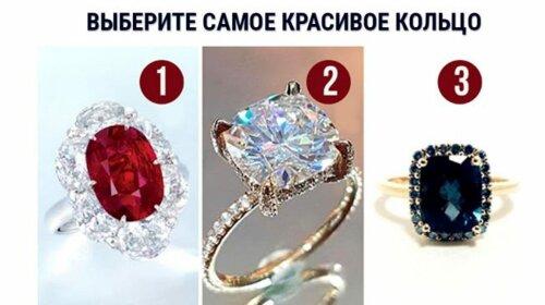 Тест на характер только для женщин: выбери кольцо