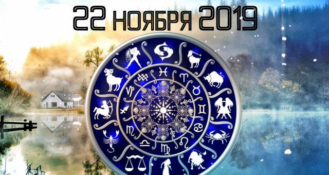 Гороскоп на 22 листопада 2019