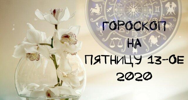 Гороскоп на 13 марта 2020