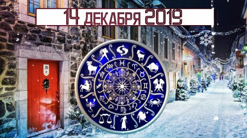 Гороскоп на 14 грудня 2019