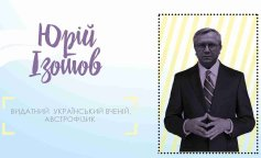 Юрій Ізотов (1)