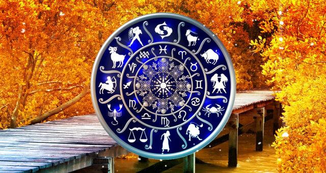 Гороскоп на сегодня 26 октября все знаки Зодиака