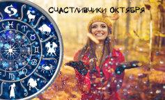 Глоба назвал знаки Зодиака, которым октябрь принесет сумасшедшее везение
