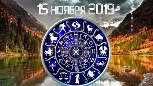 Гороскоп на 15 ноября 2019