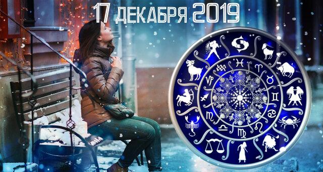 Гороскоп на 17 декабря 2019