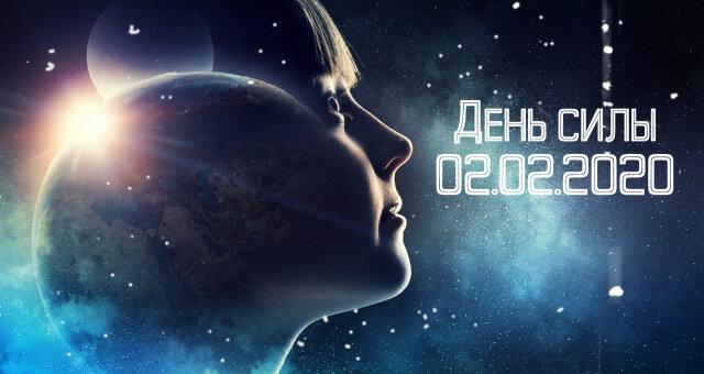 Зеркальная дата и день силы 02.02.2020