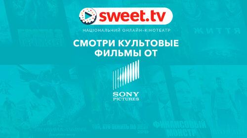 sweet.tv открыл библиотеку голливудской студии Sony Pictures