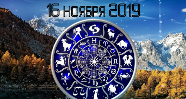 Гороскоп на 16 листопада 2019